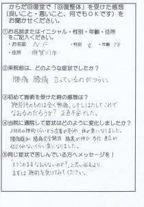 須賀川市 N・F さん(78才 女性 主婦さん)