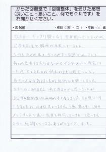 平田村 O・K さん(36才 男性 電気関係会社員さん)