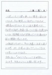 石川町 S・Y さん(30才 男性 会社の営業マンさん)