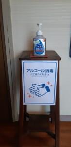 施術室入口アルコール除菌